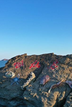哈仙岛银蟾坨景点